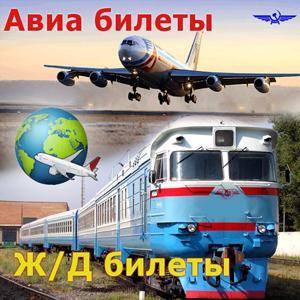Авиа- и ж/д билеты Подгоренского