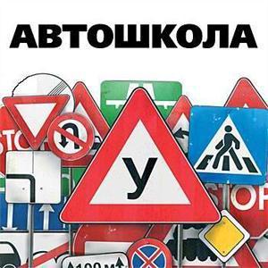 Автошколы Подгоренского