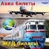 Авиа- и ж/д билеты в Подгоренском