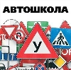 Автошколы в Подгоренском