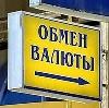 Обмен валют в Подгоренском