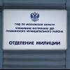 Отделения полиции в Подгоренском