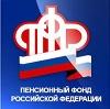 Пенсионные фонды в Подгоренском