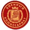 Военкоматы, комиссариаты в Подгоренском