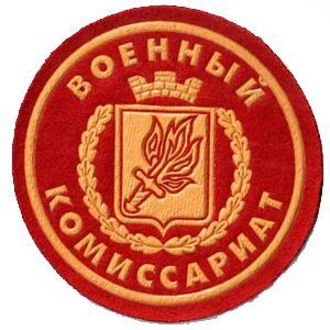 Военкоматы, комиссариаты Подгоренского